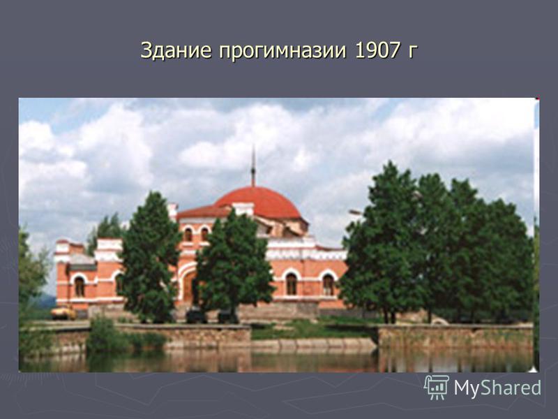 Здание прогимназии 1907 г