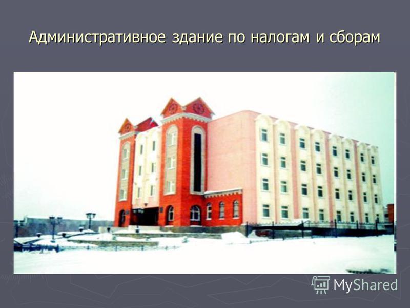 Административное здание по налогам и сборам