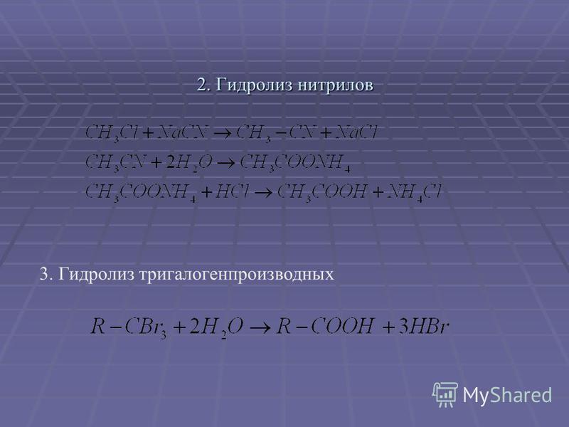 2. Гидролиз нитрилов 3. Гидролиз три галогенпроизводных