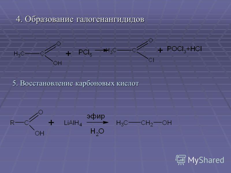 4. Образование галогенангидридов 5. Восстановление карбоновых кислот