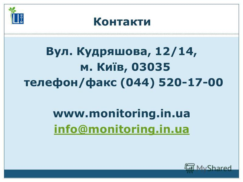 Вул. Кудряшова, 12/14, м. Київ, 03035 телефон/факс (044) 520-17-00 www.monitoring.in.ua info@monitoring.in.ua Контакти