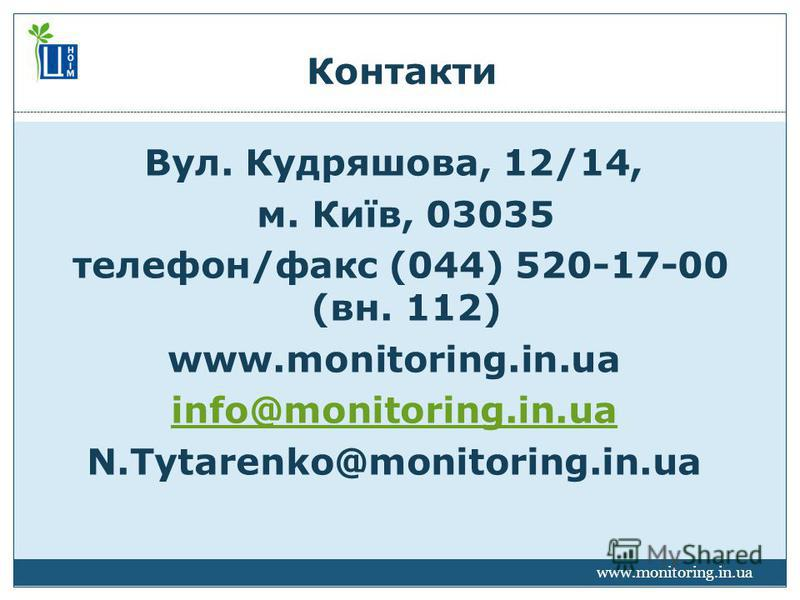 Вул. Кудряшова, 12/14, м. Київ, 03035 телефон/факс (044) 520-17-00 (вн. 112) www.monitoring.in.ua info@monitoring.in.ua N.Tytarenko@monitoring.in.ua Контакти www.monitoring.in.ua