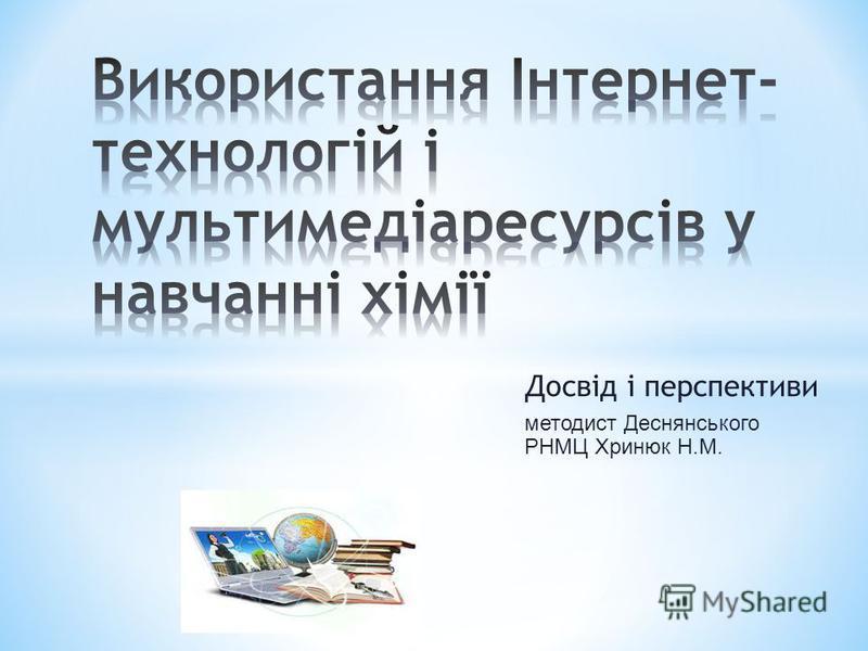 Досвід і перспективи методист Деснянського РНМЦ Хринюк Н.М.