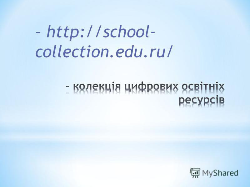 – http://school- collection.edu.ru/
