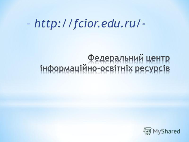 – http://fcior.edu.ru/-