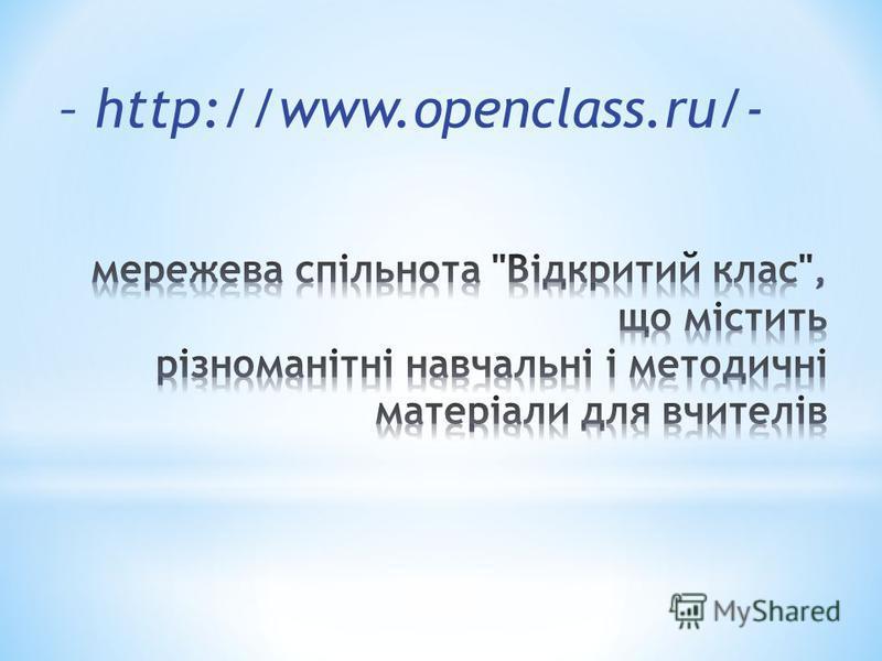 – http://www.openclass.ru/-