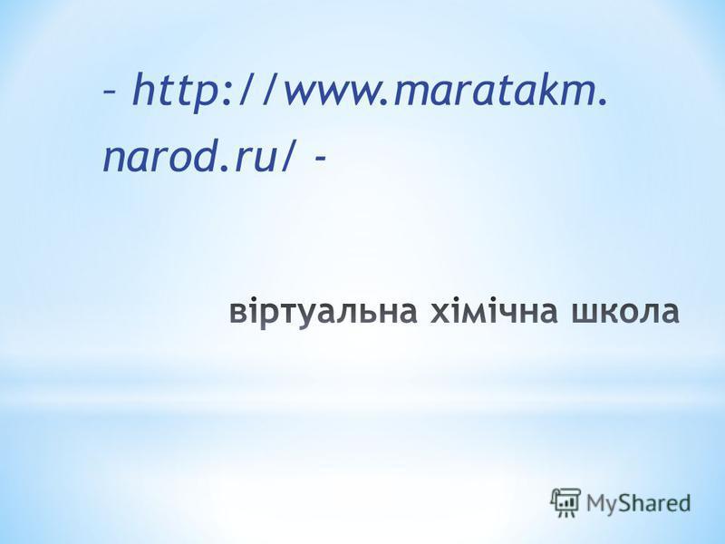 – http://www.maratakm. narod.ru/ -