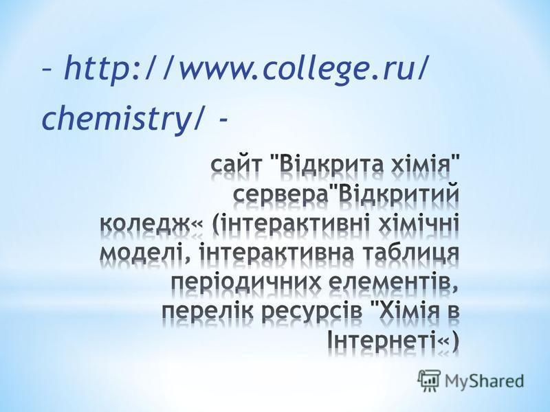 – http://www.college.ru/ chemistry/ -