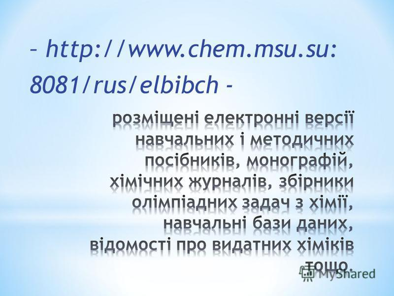 – http://www.chem.msu.su: 8081/rus/elbibch -