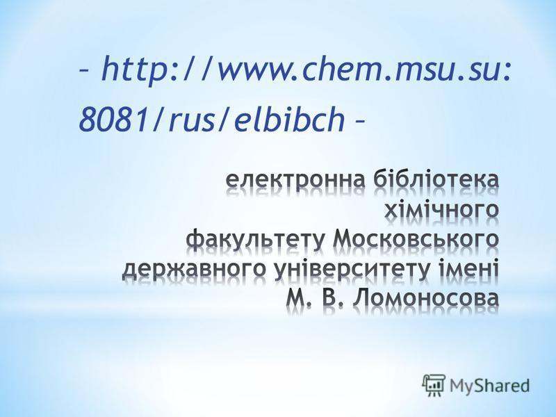 – http://www.chem.msu.su: 8081/rus/elbibch –