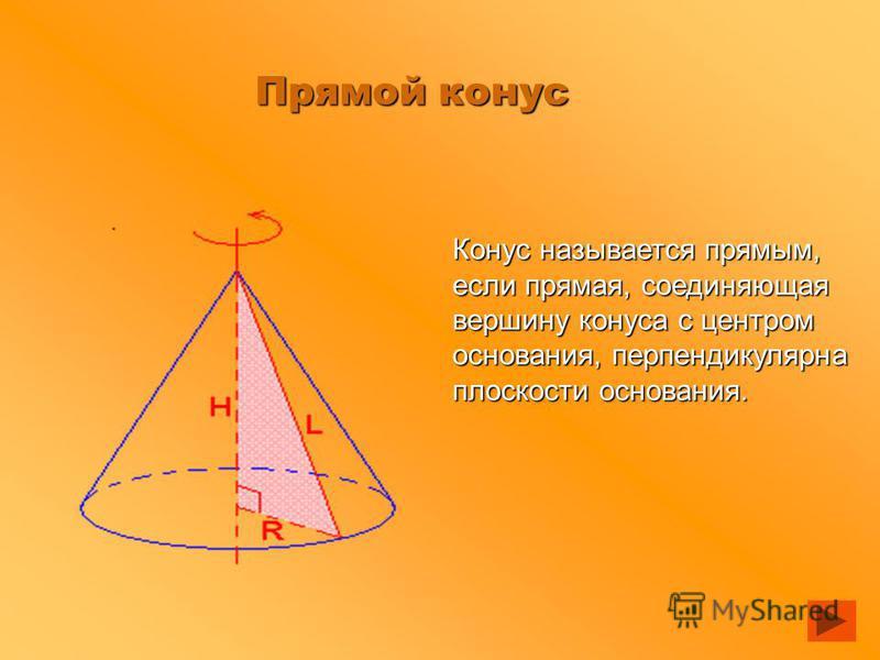 о о S А В АSВ равнобедренный треугольник сечение конуса плоскостью, не параллельной основанию