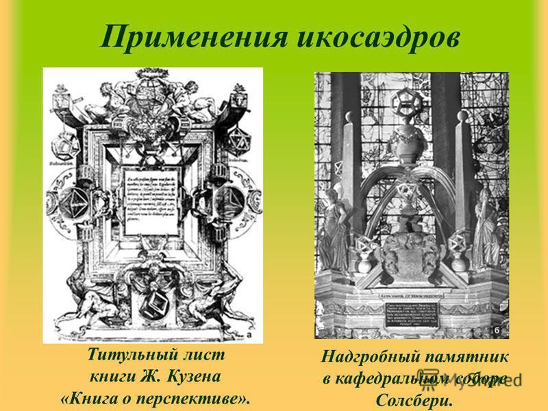 П рименения икосаэдров Титульный лист книги Ж. Кузена «Книга о перспективе». Надгробный памятник в кафедральном соборе Солсбери.