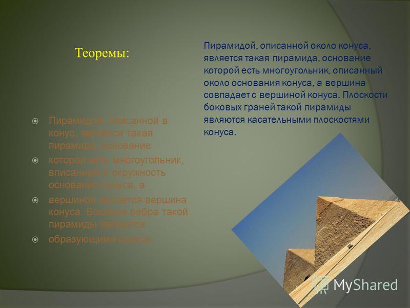 Пирамида, продолжает он, сначала была построена в виде большой лестницы, составленной из того, что одни называют зубцами, а другие ступенями. Такая форма позволяла поднимать остальные камни с помощью машины, состоящей из коротких балок. Пирамида Хефр