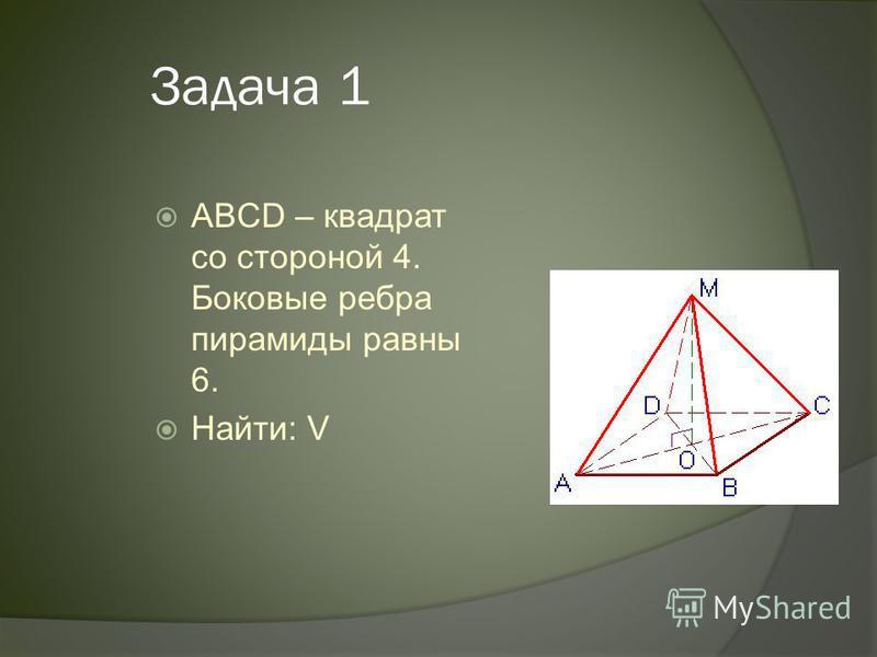 Формулы h – высота S – площадь основания