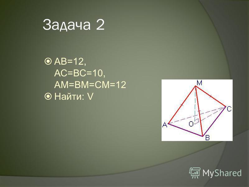 Ззадача 1 ABCD – квадрат со стороной 4. Боковые ребра пирамиды равны 6. Найти: V