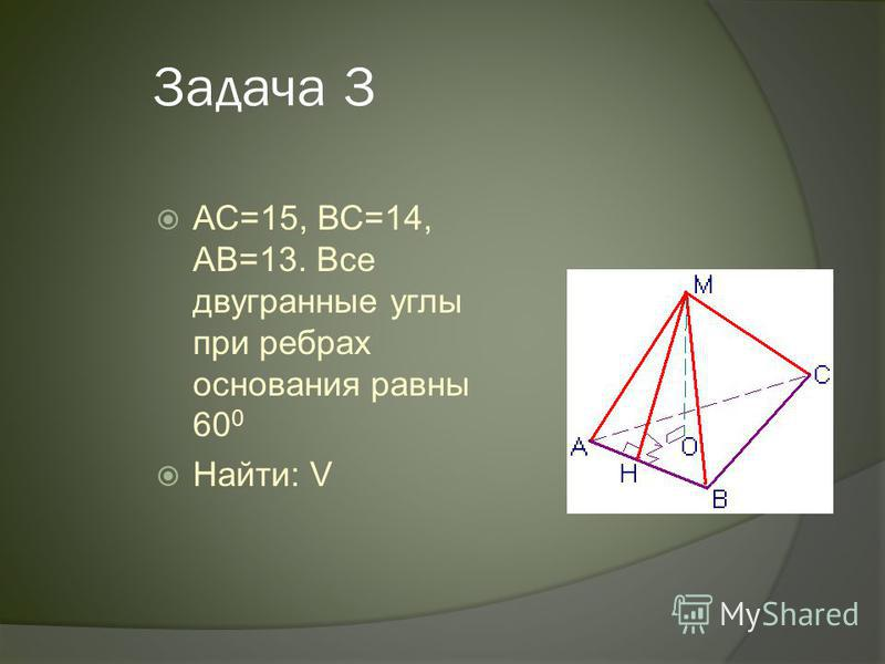 Ззадача 2 АВ=12, АС=ВС=10, АМ=ВМ=СМ=12 Найти: V