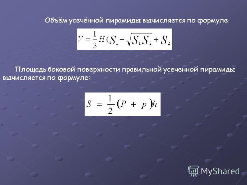 Объём усечённой пирамиды вычисляется по формуле : Площадь боковой поверхности правильной усеченной пирамиды вычисляется по формуле: