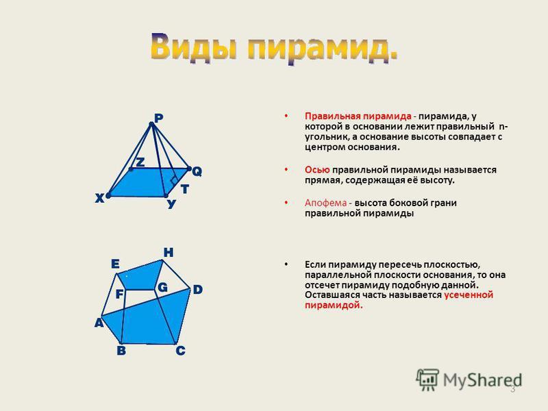 Правильная пирамида - пирамида, у которой в основании лежит правильный n- угольник, а основание высоты совпадает с центром основания. Осью правильной пирамиды называется прямая, содержащая её высоту. Апофема - высота боковой грани правильной пирамиды