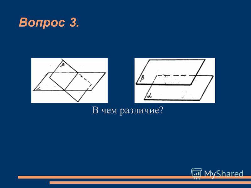 Вопрос 3. В чем различие?
