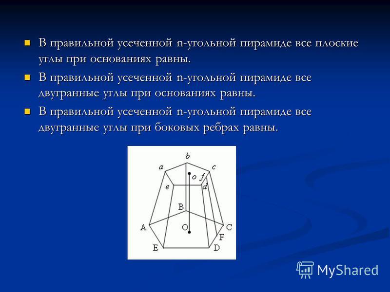 В правильной усеченной n-угольной пирамиде все плоские углы при основаниях равны. В правильной усеченной n-угольной пирамиде все плоские углы при основаниях равны. В правильной усеченной n-угольной пирамиде все двугранные углы при основаниях равны. В