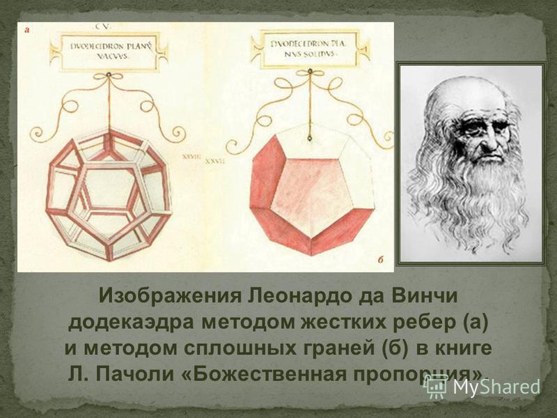 Изображения Леонардо да Винчи додекаэдра методом жестких ребер (а) и методом сплошных граней (б) в книге Л. Пачоли «Божественная пропорция».