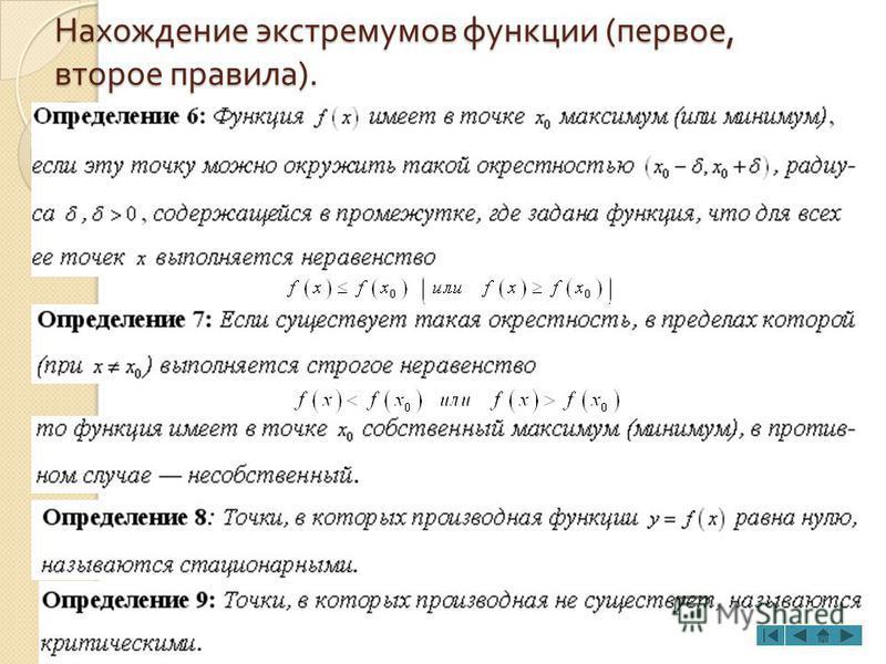 Нахождение экстремумов функции (первое, второе правила).