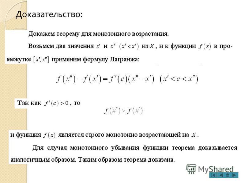 Доказательство : Теорема Лагранжа