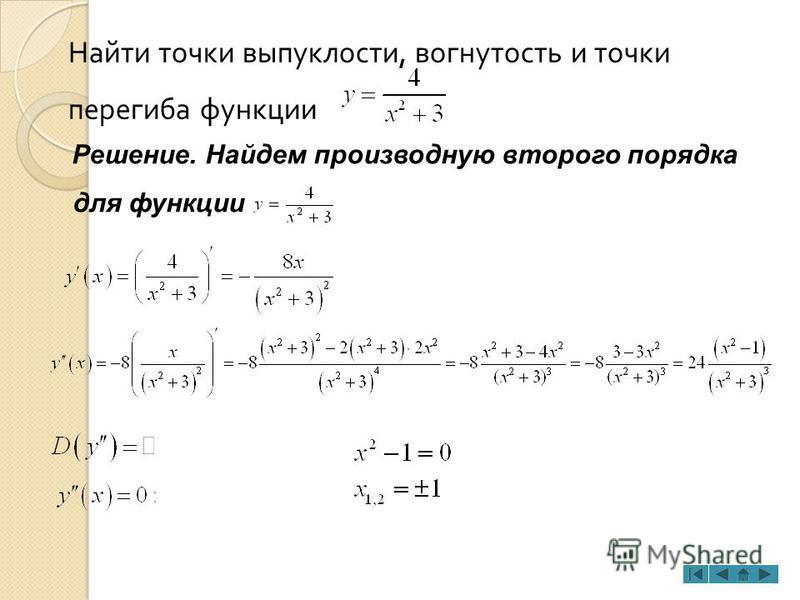Найти точки выпуклости, вогнутость и точки перегиба функции Решение. Найдем производную второго порядка для функции