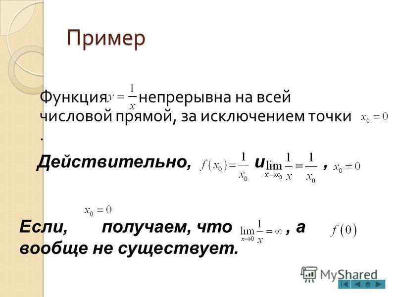 Пример Функция непрерывна на всей числовой прямой, за исключением точки. Действительно, и, Если, получаем, что, а вообще не существует.