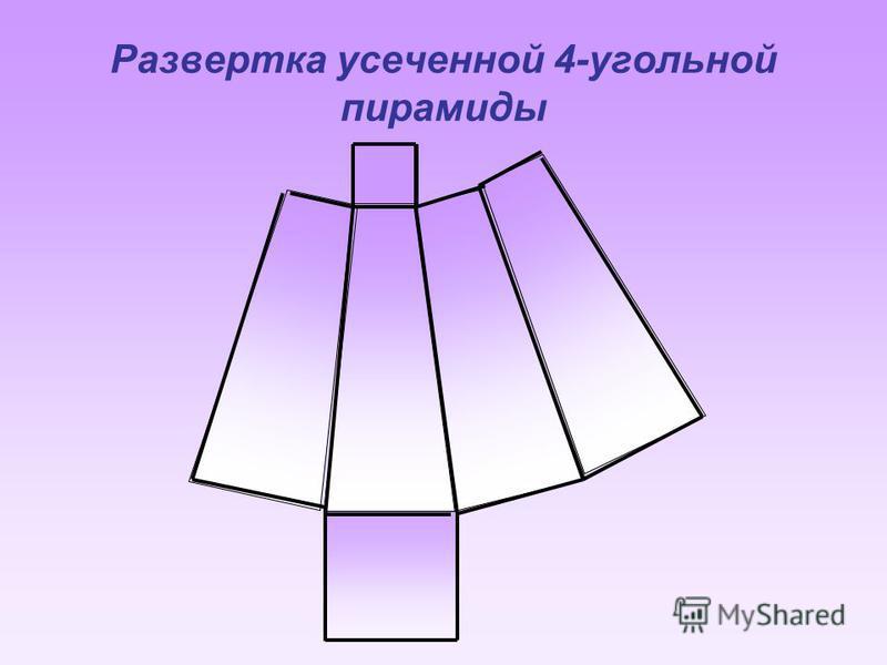 Развертка усеченной 4-угольной пирамиды