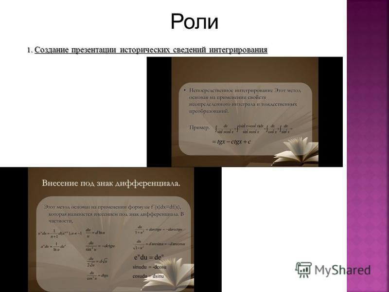 Роли 1. Создание презентации исторических сведений интегрирования