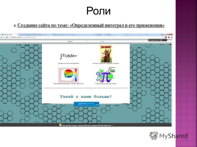 Роли 4. Создание сайта по теме: «Определенный интеграл и его применения»