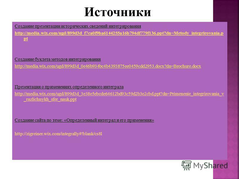 Источники Создание презентации исторических сведений интегрирования http://media.wix.com/ugd/899d3d_f7ca0f9ba6144255a16b794df779f136.ppt?dn=Metody_integrirovania.p pt Создание буклета методов интегрирования http://media.wix.com/ugd/899d3d_0e46b934bc4