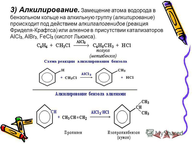 3) Алкилирование. Замещение атома водорода в бензольном кольце на алкильную группу (алкилирование) происходит под действием алкилгалогенидов (реакция Фриделя-Крафтса) или алкенов в присутствии катализаторов AlCl 3, AlBr 3, FeCl 3 (кислот Льюиса).