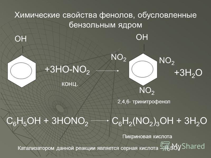 Химические свойства фенолов, обусловленные бензольным ядром OH +3HO-NO 2 конц. OH NO 2 +3H 2 O 2,4,6- тринитрофенол C 6 H 5 OH + 3HONO 2 C 6 H 2 (NO 2 ) 3 OH + 3H 2 O Пикриновая кислота Катализатором данной реакции является серная кислота – H 2 SO 4