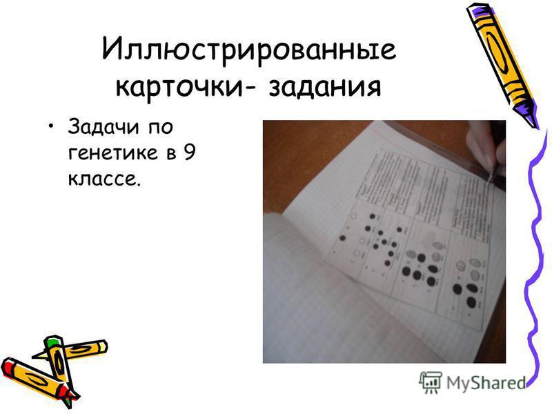 Иллюстрированные карточки- задания Задачи по генетике в 9 классе.