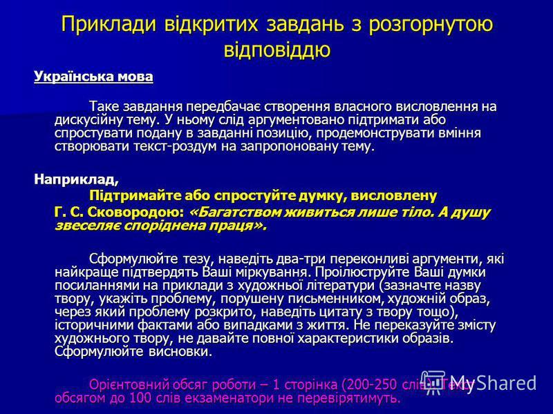 Українська мова Таке завдання передбачає створення власного висловлення на дискусійну тему. У ньому слід аргументовано підтримати або спростувати подану в завданні позицію, продемонструвати вміння створювати текст-роздум на запропоновану тему. Наприк