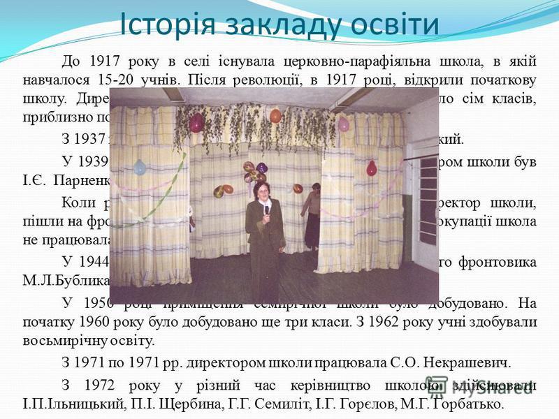 Історія закладу освіти До 1917 року в селі існувала церковно-парафіяльна школа, в якій навчалося 15-20 учнів. Після революції, в 1917 році, відкрили початкову школу. Директором призначили І.В. Микитенка. Всього було сім класів, приблизно по 35 учнів