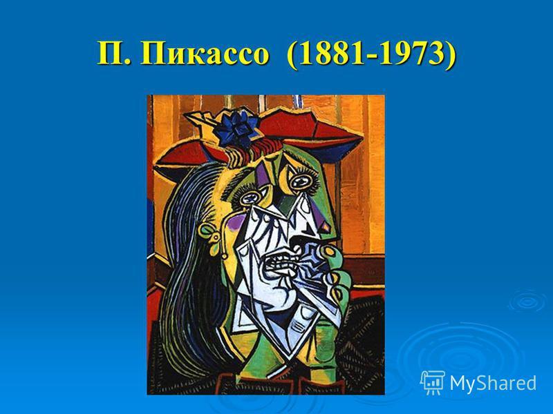 П. Пикассо (1881-1973)