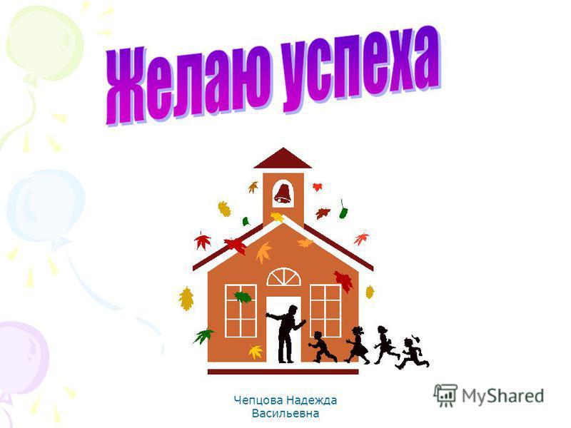 Чепцова Надежда Васильевна