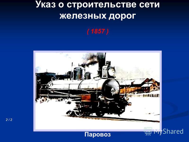 Указ о строительстве сети железных дорог ( 1857 ) 2 / 2 Паровоз