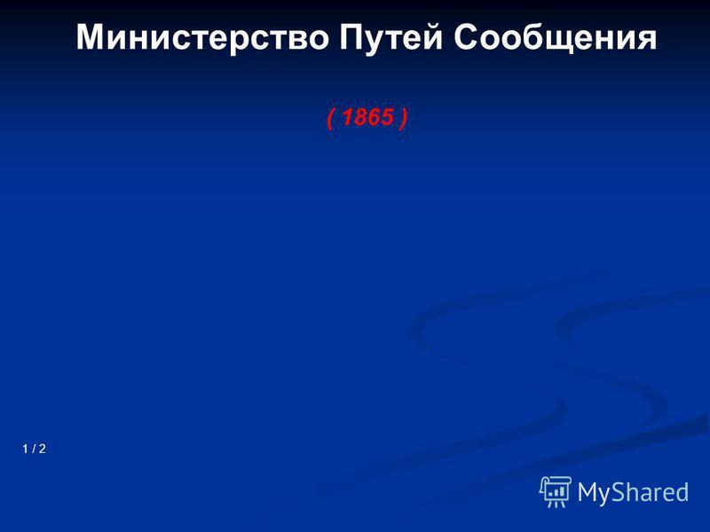 Министерство Путей Сообщения ( 1865 ) 1 / 2