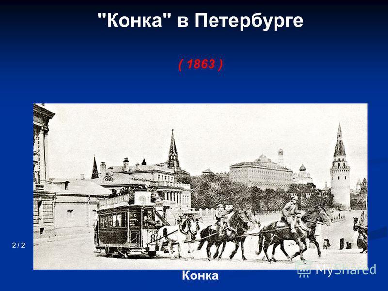 Конка в Петербурге ( 1863 ) 2 / 2 Конка