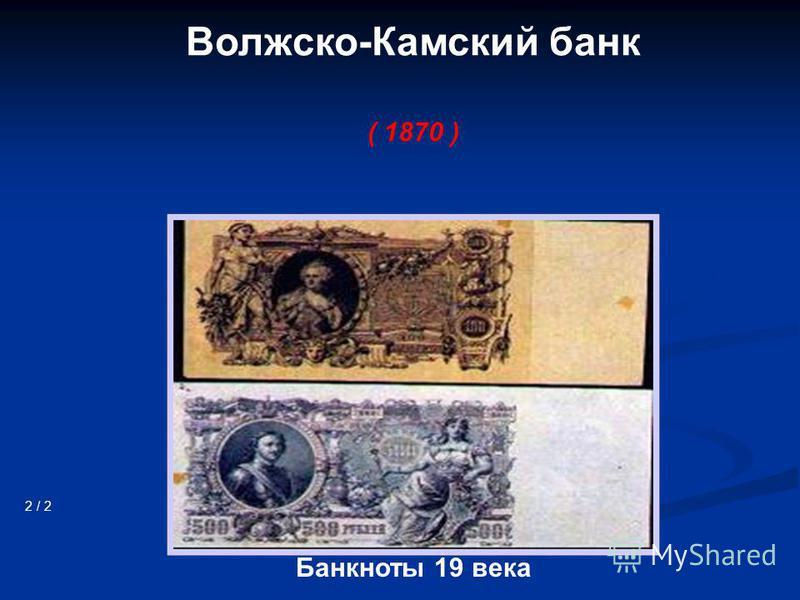 Волжско-Камский банк ( 1870 ) 2 / 2 Банкноты 19 века