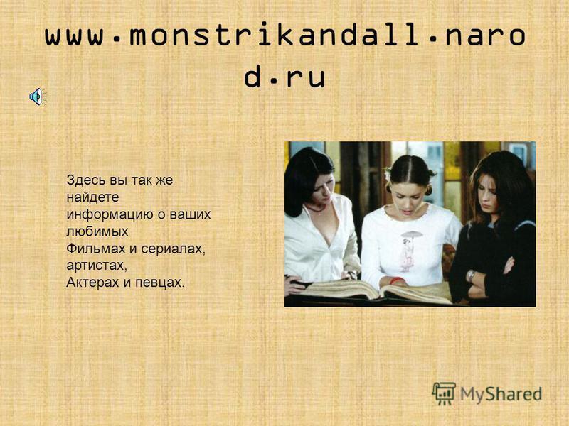 www.monstrikandall.naro d.ru Monstrikandall – сайт о многом интересном для разных возрастов. Здесь есть и то, от чего мозг отдыхает… и есть то от чего мозг начинает улучшать свою работоспособность…