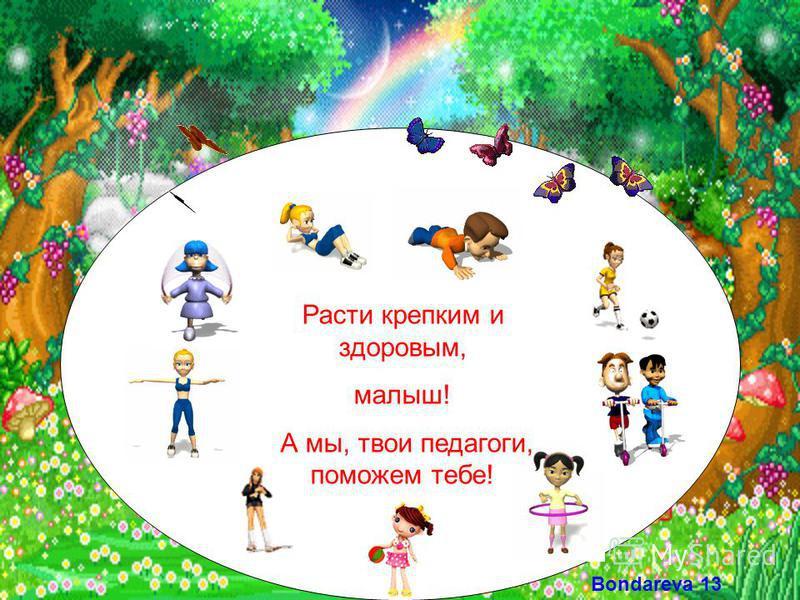 Расти крепким и здоровым, малыш! А мы, твои педагоги, поможем тебе! Bondareva 13