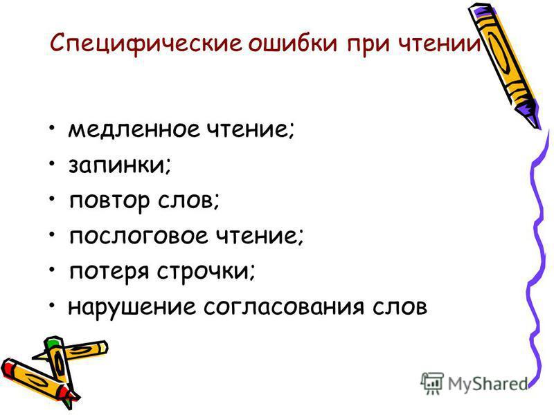 Специфические ошибки при чтении медленное чтение; запинки; повтор слов; послоговое чтение; потеря строчки; нарушение согласования слов