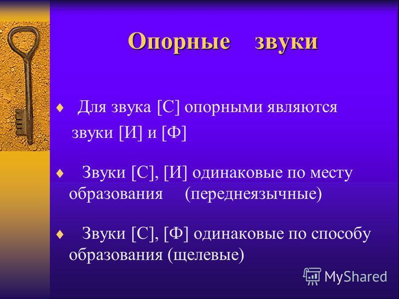 Опорные звуки Для звука [С] опорными являются звуки [И] и [Ф] Звуки [С], [И] одинаковые по месту образования (переднеязычные) Звуки [С], [Ф] одинаковые по способу образования (щелевые)
