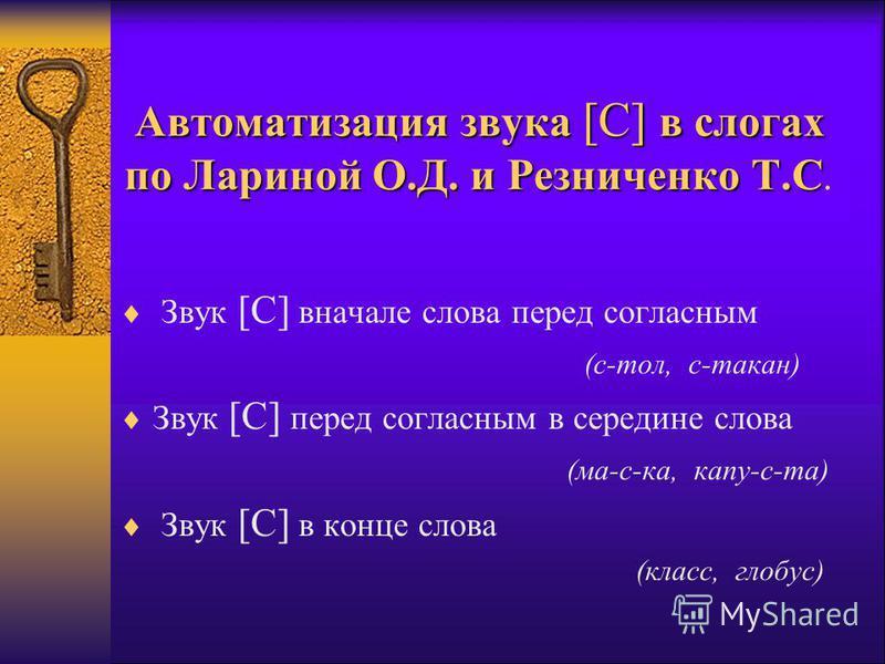 Автоматизация звука [С] в слогах по Лариной О.Д. и Резниченко Т.С Автоматизация звука [С] в слогах по Лариной О.Д. и Резниченко Т.С. Звук [С] вначале слова перед согласным (с-тол, с-такан) Звук [С] перед согласным в середине слова (ма-с-ка, капу-с-та