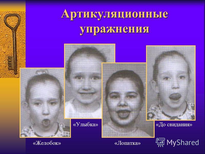 Артикуляционные упражнения «Улыбка» «До свидания» «Желобок» «Лопатка»